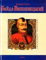 Сорока Юрій Дмитро Байда-Вишневецький 978-966-03-5241-4