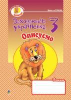Будна Наталя Олександрівна Описуємо:Зошит з розвитку зв