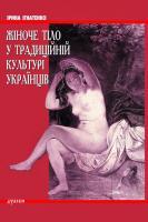 Ігнатенко Ірина Жіноче тіло у традиційній культурі українців 978-966-8910-63-0