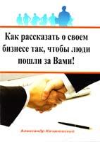 Качановский Александр Как рассказать о своем бизнесе так, чтобы люди пошли заВами!