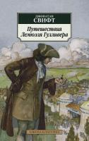 Свифт Джонатан Путешествия Лемюэля Гулливера 978-5-389-06832-2