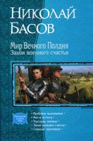 Николай Басов Мир Вечного Полдня. Закон военного счастья 978-5-9922-0241-0
