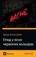 Артур Конан Дойл Етюд у ясно-червоних кольорах 978-617-7489-28-2
