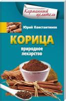 Константинов Юрий Корица. Природное лекарство 978-5-227-05987-1