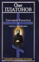 Олег Платонов Григорий Распутин и