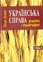 Дужий Петро Українська справа. Том 1 966-8013-09-3