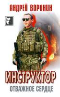 Андрей Воронин Инструктор. Отважное сердце 978-985-16-7565-0