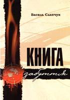 Слапчук Василь Книга забуття 978-617-605-021-6