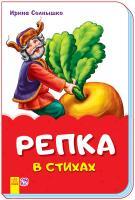 Сонечко Ірина Сказки в стихах. Репка 978-966-74-8202-2