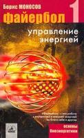 Борис Моносов Файербол-I. Управление энергией 5-94371-075-2