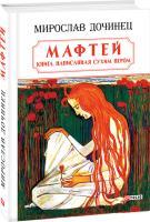 Мирослав Дочинец Мафтей: книга, написанная сухим пером 978-966-03-7899-5