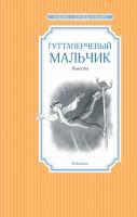 Григорович Дмитрий Гуттаперчевый мальчик 978-5-389-10242-2