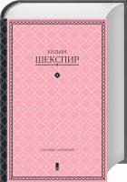 Шекспир Уильям Шекспир. Собрание сочинений 978-617-12-2561-9