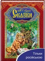 Пушкин Александр Сказки 978-966-913-290-1