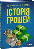 Дмитренко Володимир, Відейко Михайло Історія грошей 978-966-03-8325-8