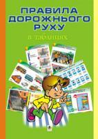 Будна Наталя Олександрівна Правила дорожнього руху в ТАБЛ. Навчальний посібник 966-692-671-7