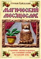 Байдужий Степан Магический месяцеслов. Старинные законы и правила для успешной жизни на каждый день
