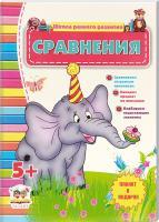 Шаповалова Е. Сравнения. Школа раннего развития 978-617-695-233-6
