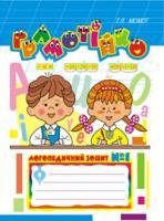 Момот Тетяна Леонідівна Грамотійко: Логопедичний зошит №1 для розвитку усного і писемного мовлення 966-692-344-0