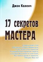 Каленч Джон 17 секретов мастера (МЛМ/MLM)