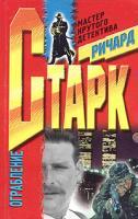 Ричард Старк Ограбление 5-227-01428-0