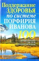 Б. Бах Поддержание здоровья по системе Порфирия Иванова 5-17-038320-7, 966-09-0043-0