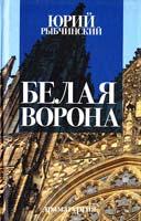Рыбчинский Юрий Белая ворона: Драматургия 978-966-579-282-6