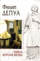 Депуа Филип Тайна короля Якова 978-5-699-50495-4