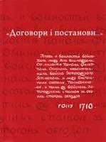 Упорядник О. Алфьоров Договори і постанови 978-966-8201-98-1