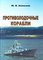 Апальков Юрий Противолодочные корабли 978-5-903080-99-1