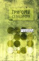 Семенчук Григорій Внутрішній джихад 978-966-2771-09-1