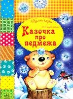 Гордієнко Сергій Казочка про ведмежа