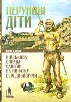 Синиця Євген Перунові діти. Військова справа слов'ян на початку Середньовіччя 978-617-569-053-6