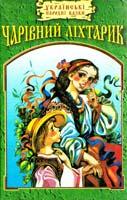 Упоряд. P.O. Лонтковська Чарівний ліхтарик: Укр. народні казки 966-03-0752-7