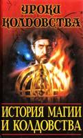 Мазелло Роберт История магии и колдовства 5-237-01636-7