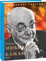 Коломієць Ростислав Микола Бажан 978-966-03-8834-5