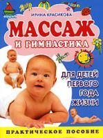 Ирина Красикова Массаж и гимнастика для детей первого года жизни 978-5-17-043500-5, 978-5-9725-0887-7