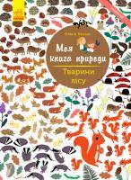 Косно Олівія Моя книга природи. Тварини лісу 978-617-09-4104-6