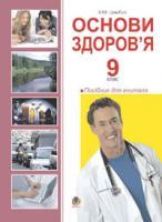 Цимбал Наталія Миколаївна Основи здоров'я. 9 клас: Посібник для вчителя. 978-966-10-0240-0