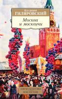 Гиляровский Владимир Москва и москвичи 978-5-389-11737-2