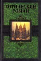 Готический роман 978-5-17-062642-7