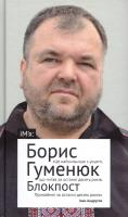 Гуменюк Борис Блокпост: Вірші. Новели. Публіцистика 978-966-580-477-2