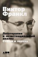 Франкл Виктор Логотерапия и экзистенциальный анализ. Статьи и лекции 978-5-91671-542-2