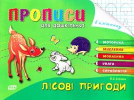 Леонова Н. Лісові пригоди 978-966-284-016-2