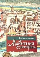 Дашкевич Ярослав Майстерня історика: Джерелознавство та спеціальні історичні дисципліни 978-966-441-269-5