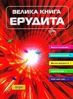 Сидоріна Тетяна Велика книга ерудита 978-966-462-056-4