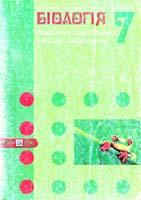 Дутчак А. О., Гривнак Г. М., Мердух І.І., Мартишок Н. В. Біологія. Тематичне оцінювання у тестах і запитаннях. 7 клас: Посібиик для учнів та вчителів 966-7148-71-8