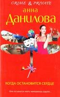 Данилова Анна Когда остановится сердце 978-5-699-63025-7