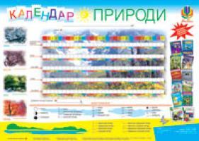 Будна Наталя Олександрівна Дидактичний матеріал/Календар природи./В2. 2000000000831