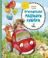 Тулинова Светлана Приключения машинки Кнопки 978-5-389-10282-8